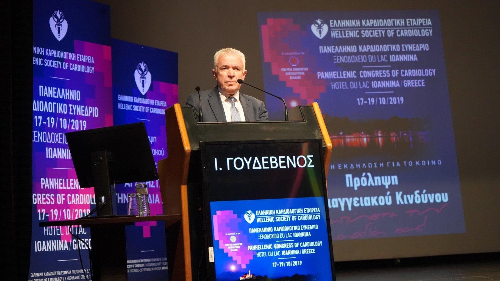 Ιωάννινα:Πλήθος κόσμου στην  ενημερωτική εκδήλωση της Ελληνικής Καρδιολογικής Εταιρείας