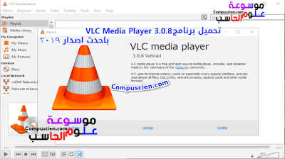 برامج, فيديو, برامج الملتيميديا, Multimedia, Video, Software, تحميل برنامج VLC Media Player 3.0.8 باحدث اصدار 2019,Freeware,Open Source,معلومات,حاسوب,برامج,فيديو,تشغيل فيديو,
