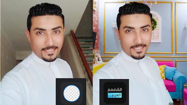 تتطبيق المصمم العربي, تطبيق ممحاة الخلفية