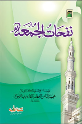 Download: Naf'haat-ul-Jumuah pdf in Arabic by Ilyas Attar Qadri