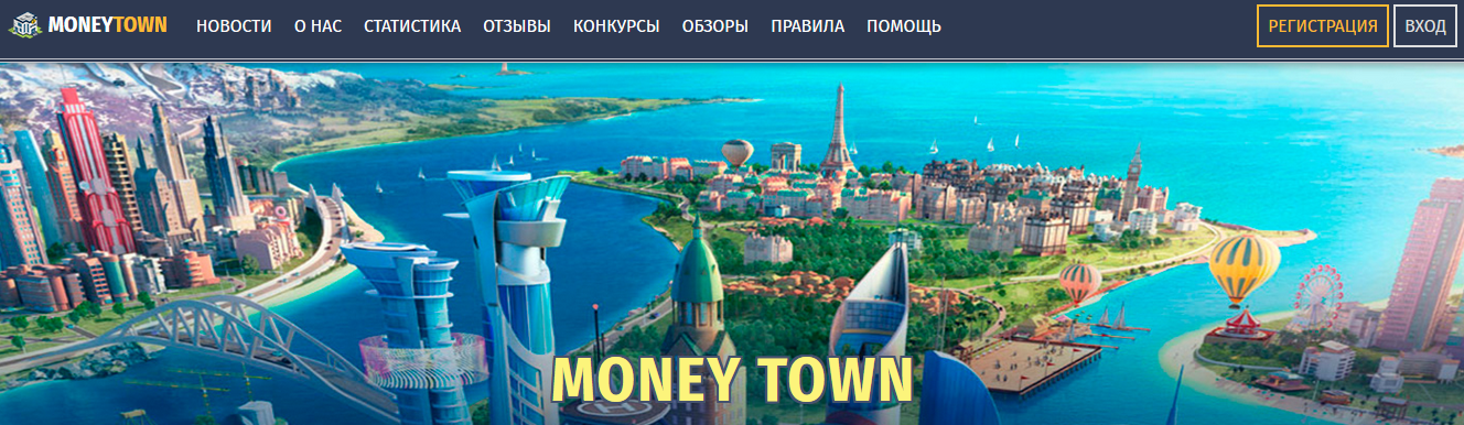 Money-Town.site - Отзывы, развод, мошенники, сайт платит деньги?
