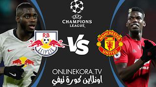 مشاهدة مباراة مانشستر يونايتد ولايبزيغ بث مباشر اليوم 08-12-2020 في دوري أبطال أوروبا