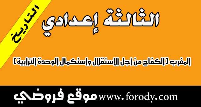 الثالثة إعدادي:الاجتماعيات التاريخ درس المغرب (الكفاح من أجل الاستقلال واستكمال الوحدة الترابية)