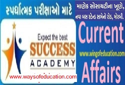 January-19 To June-19 Current Affairs By Success Academy