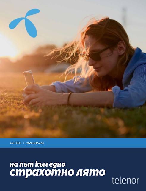 Telenor Каталог - Брошура ЮЛИ 2020
