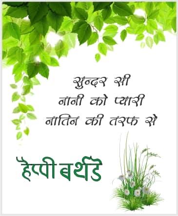 Nani Ji Birthday Shayari Hindi Whatsapp