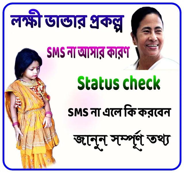 Lakhir bhandar prakalpa SMS , status check