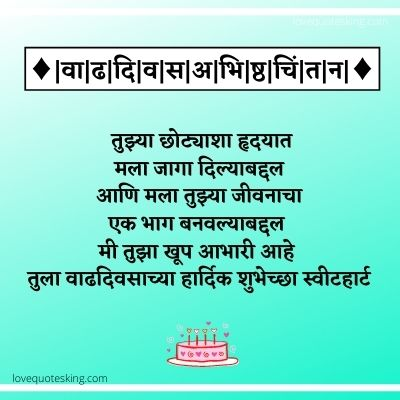 Girlfriend birthday wishes in marathi