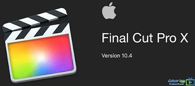 تحميل برنامج المونتاج Final Cut Pro X