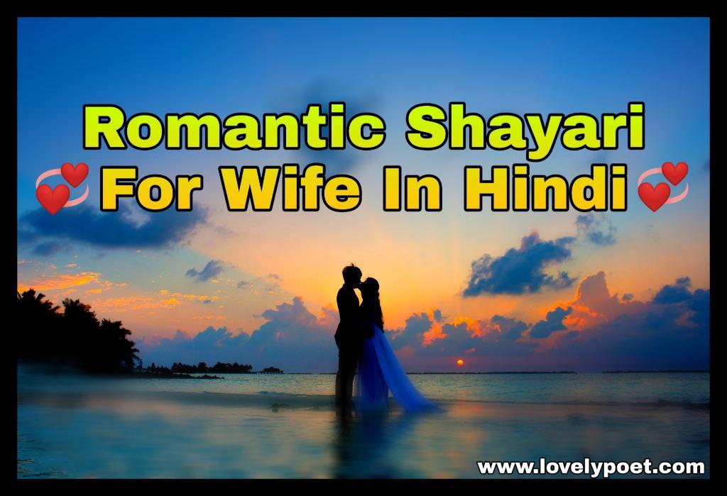 romantic-shayari-for-wife-in-hindi