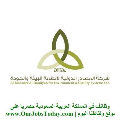 وظائف شاغرة بالمملكة السعودية بالتعاون مع جهة حكومية كبرى | Government Jobs in Saudi Arabia