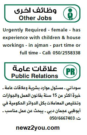 وظائف خالية في الإمارات بتاريخ اليوم للرجال والسيدات سبتمبر 2020