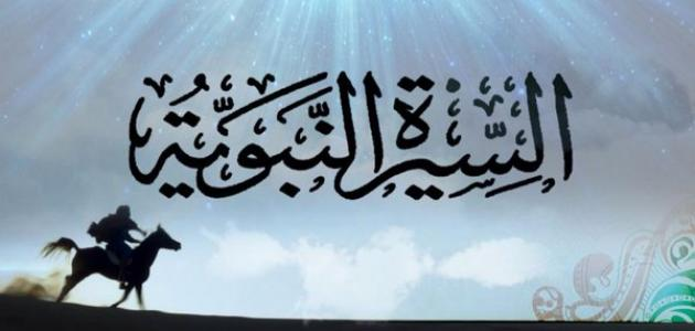 أهمية السيرة النبوية في فهم الإسلام