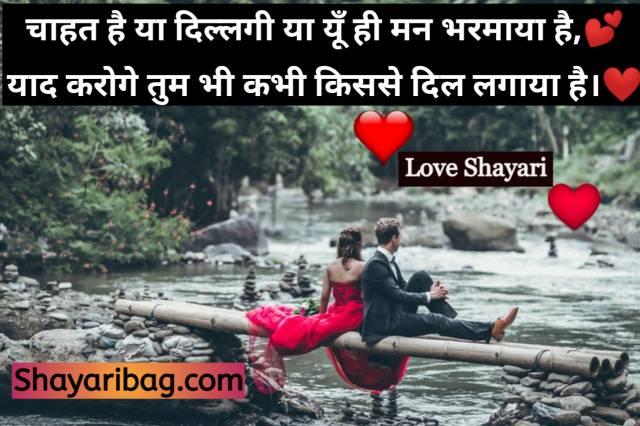 True Love Status Dp In Hindi