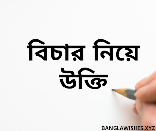 bangla quotes about judgement