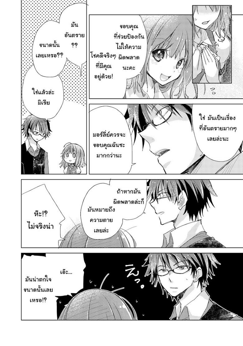"""Hazure Skill """"Kage ga Usui"""" o Motsu Guild Shokuin ga, Jitsuha Densetsu no Ansatsusha - หน้า 15"""