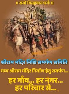 श्री राम मंदिर निर्माण हेतु केशव बस्ती में शोभा यात्रा पैदल मार्च कल