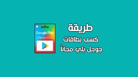 طريقة كسب بطاقات جوجل بلي مجانية