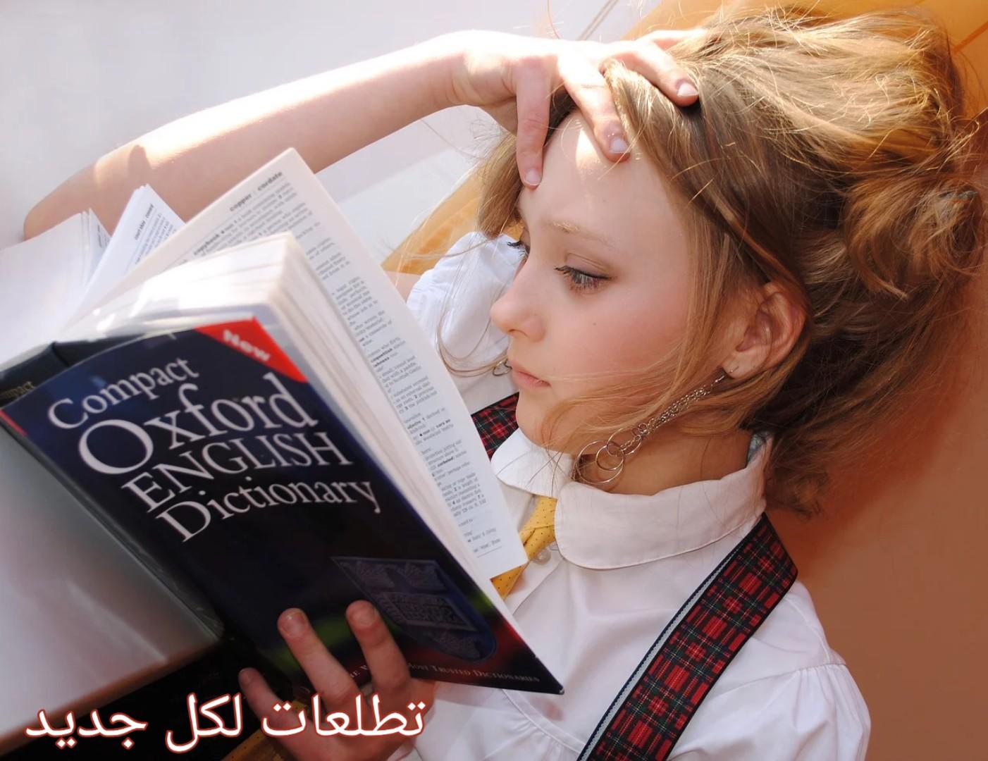 6 أسباب تجعلك تتعلم لغة جديدة من الصفر وحتى الاحتراف