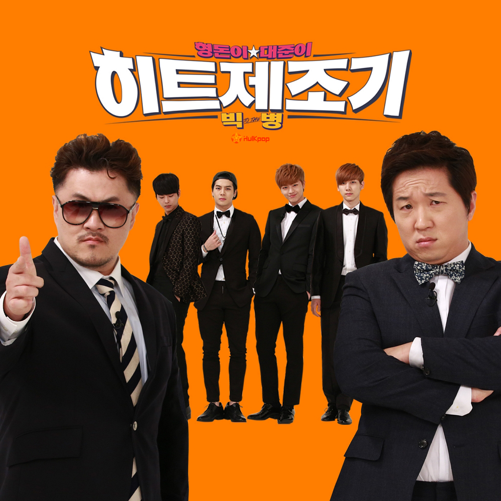 [Single] Big Byung – 형돈이와 대준이의 히트제조기 Part 2