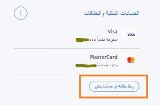 كيفية الحصول على بطاقة مسبقة الدفع من البنك الأهلي لتفعيل البايبال