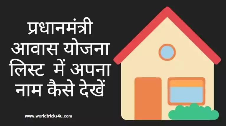pradhan-mantri-awas-yojana-ki-list-me-apna-naam-kaise-dekhe