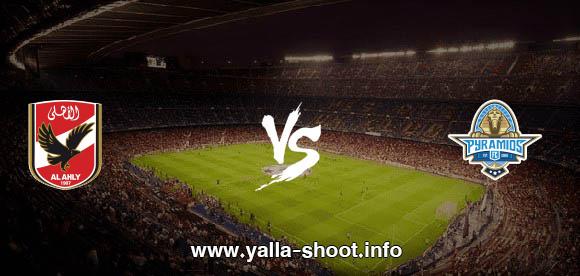 مشاهدة مباراة الاهلي وبيراميدز بث مباشر اليوم الثلاثاء 26-1-2021 يلا شوت الجديد في الدوري المصري