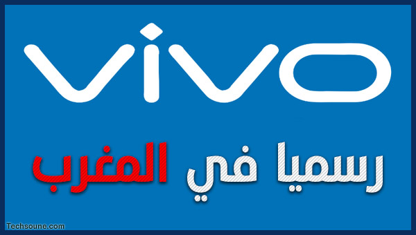 Vivo شركة هواتف جديدة رسميا في المغرب