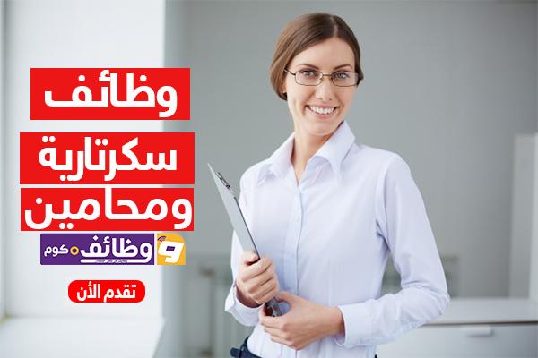 وظائف سكرتارية ومحامين فى مكتب محاماه بمدينة نصر-وظائف دوت كوم