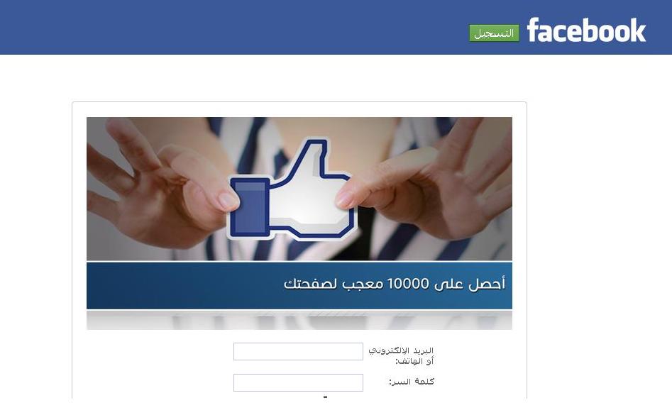 احذر : الصفحات المزورة هي الطرق الأكثر استعمالا لسرقة حساب الفيسبوك