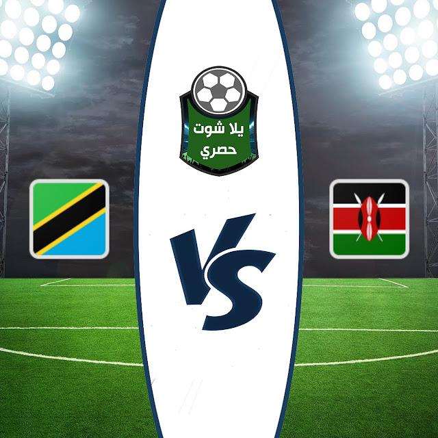مشاهدة مباراة كينيا وتنزانيا بث مباشر