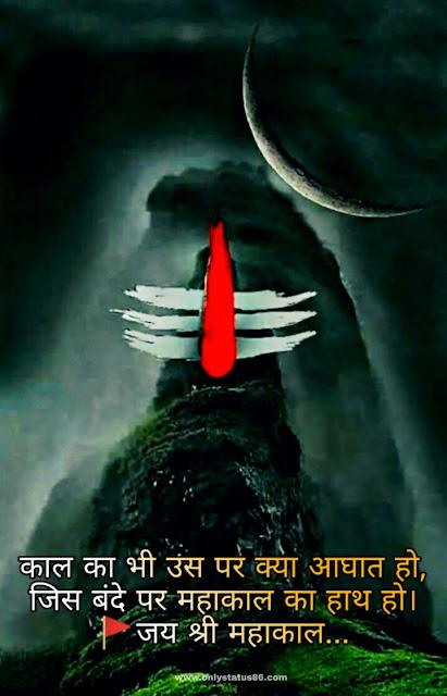 Aghori mahadev status in hindi