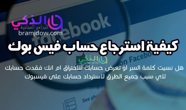 استرجاع حساب فيس بوك معطل عن طريق رقم الهاتف او الاسم او الاصدقاء