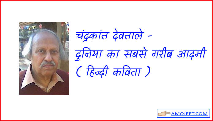 duniya-ka-sabse-garib-aadmi-hindi-kavita-Chandrakant-Devtale