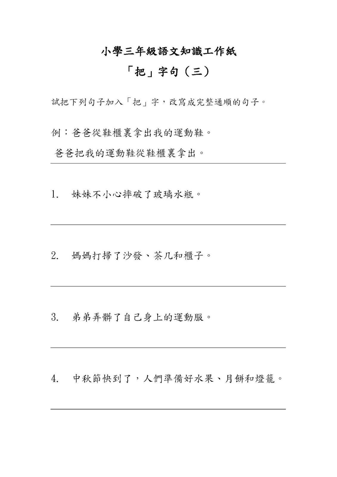 小三語文知識工作紙:把字句(三)|中文工作紙|尤莉姐姐的反轉學堂