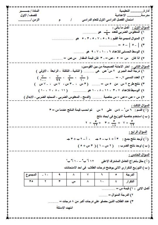 مذكرة نماذج أمتحانات مادة الجبر