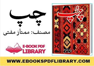 chup pdf by mumtaz mufti