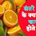 संतरे खाने के क्या-क्या फायदे होते हैं?