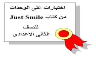 اختبارات على الوحدات من مذكرة Just Smile فى اللغة الانجليزية للصف الثانى الاعدادى الترم الاول من موقع درس انجليزى