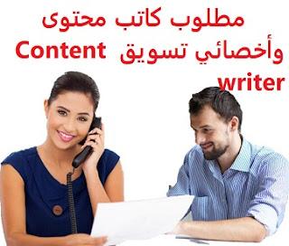 وظائف السعودية مطلوب كاتب محتوى وأخصائي تسويق Content writer