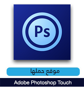 تحميل تطبيق فوتوشوب تاتش Adobe Photoshop Touch 2020 لهواتف الأندرويد مجاناً