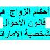 أحكام الزواج  في قانون الأحوال الشخصية الإماراتي