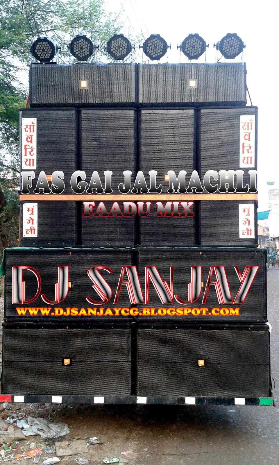 DJ SANJAY: FAS GAI JAL MACHLI FADU MIX DJ SANJAY 9691366446