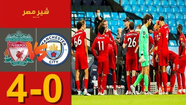 مباراة ليفربول ضد مانشستر سيتي - مباراة ليفربول اليوم - ملخص مباراة مباراة ليفربول و مانشستر سيتي
