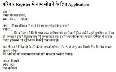 pariwar register me naam jodne ke liye application