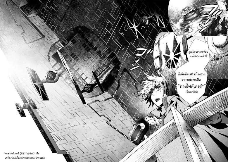 STAR WARS Rebels - หน้า 5