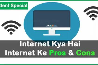 Internet Kya Hai,vidyarthi jeevan par internet ka prabhav
