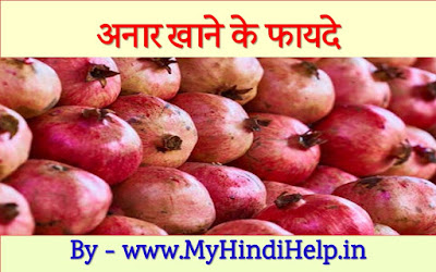 अनार का उपयोग कैसे करें | अनार के उपयोग | How to use Pomegranate in Hindi