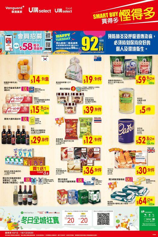 華潤萬家: 今個星期著數好貨 至12月16日