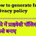 अपनी website के लिए Privacy Policy कैसे बनाए सिर्फ 5 मिनट में - blogging
